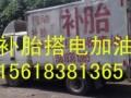 浦江镇流动补胎换轮胎应急加油