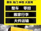 惠州到杭州物流公司/特快专线/整车零担/天天发车-用心服务