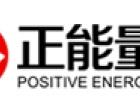 深圳正能量网络营销有限公司