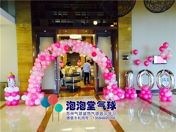 苏州气球装饰宝宝宴派对布置策划