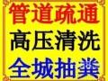 南昌益民专业疏通下水道高压清洗管道化粪池清理