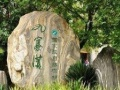 郑州--绵阳、九寨、黄龙环游双飞六日游