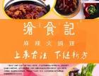 沧食记麻辣火锅鸡加盟加盟培训