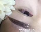 安徽LZ国际美妆,专业美甲美睫美容纹绣培训!