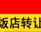 营业中四年老店出租/转让/承包 z05