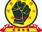 济南武运金龙 散打 泰拳 防身术 专业培训俱乐部
