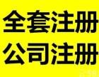 桂花坪附近工商注册 代理记账 工商年检 税务报道找向芳芳会计