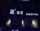 AC彩妆 AC彩妆诚邀加盟