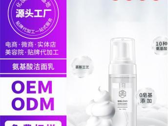 双管洗面奶odm批发 洗面奶洁面乳oem加工 生产厂家供应商