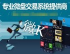 微交易系统开发 专业微盘服务器 完美风控