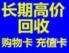 高价收购双安商场购物卡收购华堂卡收购永辉超市卡