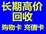 本人高价回收北京所有购物卡旅游卡回收卡
