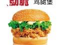 炸鸡汉堡连锁加盟/快餐加盟品牌