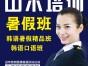 青浦城区哪家英语培训强 有暑假培训班吗