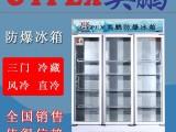 河北防爆冰箱,英鹏防爆冰箱1200升三门冷藏柜
