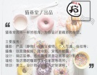 猫巷堂·淘宝天猫店铺装修设 网店产品拍照 运营推广