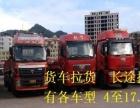 南平货车出租-长途拉货-长途搬家-设备货物运输