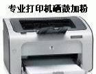 市北上门打印机加粉 惠普打印机加粉 更换墨盒硒鼓