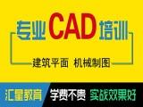 杭州cad培训 汇星教育