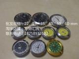 万物汇流表头表胆表针表盘车载表手表钟表挂表水晶工艺品