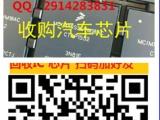 福永收购工程库存芯片IC