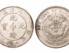 古钱币最新交易价格去那哪里卖