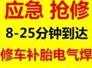 北京本地汽车救援 拖车救援 补胎换胎 汽车搭电 送油