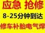 北京顺义紧急救援拖车搭电补胎换蓄电池换轮胎24小时上门