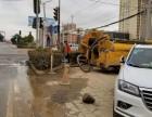 汉南管道下水道疏通化粪池清理清洗24小时在线