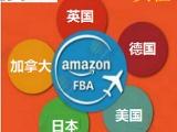 亚马逊FBA头程配送运输