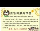 辽阳市爱佳宝贝宠物门诊24小时服务