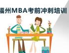 福州MBA考前冲刺培训