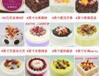 78家洛阳非糖心语蛋糕店配送焦作漯河定西武威金昌密云