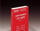 连云港淮海职业培训学校打造一级注册消防工程师专业培训品牌