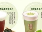 御麟贡茶加盟 冷饮热饮 投资金额 1-5万元