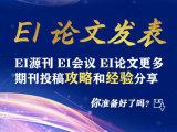 南京正规EI论文发表投稿 EI会议论文发表 免费获取报价