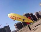 天津美佳合空飘气球 充气拱门 电子礼炮 皇家礼