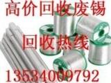 龙岗回收波峰焊锡渣专业回收锡块价格优