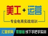 萧山区网店培训班 杭州汇星培训学校价格优惠