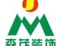 青岛胶南装饰公司 专注家装 工装 承接各种装修业务