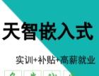 苏州嵌入式开发培训,天智零基础小班教学