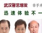 武汉织发补发,非手术植发就选专业机构馨艺增发效果好