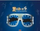 邦士度防护眼镜 邦士度防护眼镜诚邀加盟