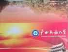 广西民族大学函授教育学历认证-行政管理