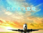 天津航空货运天津津飞空运物流