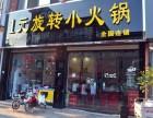 翠峰苑小火锅加盟一家连锁店要多少加盟费