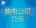 内蒙古售电公司注册