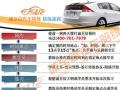 全新车型/资深教练/价格合理/系统化教学/优惠中。