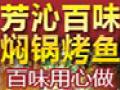 芳沁百味焖锅烤鱼加盟
