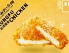 大兴炸鸡店加盟前景怎么样